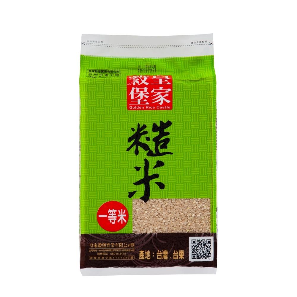 皇家穀堡 糙米(2.5kg)