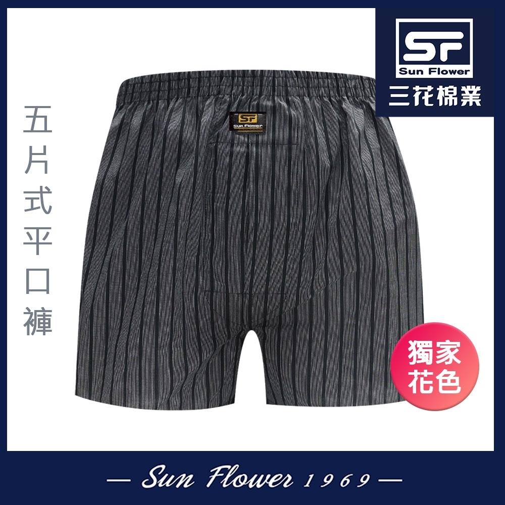 男內褲 三花SunFlower5片式男平口褲.四角褲_黑條紋