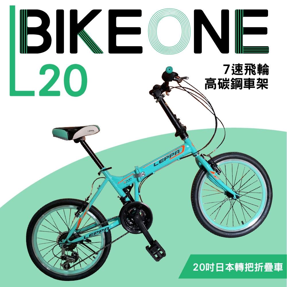 BIKEONE L20 20吋21速摺疊車 日本SHIMANO變速系統 高碳鋼車架 product image 1