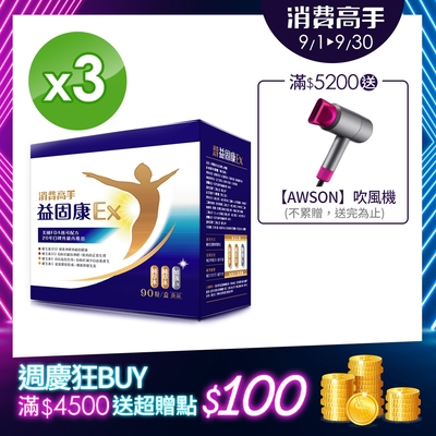【消費高手】益固康Ex膠囊3盒組(90粒/盒)