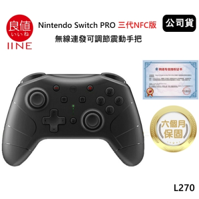 良值 Nintendo Switch PRO 三代NFC版 喚醒無線連發震動手把(公司貨) 沉穩黑 L270