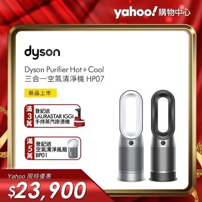Dyson Purifier Hot+Cool  三合一涼暖空氣清淨機 HP07 (二色可選)