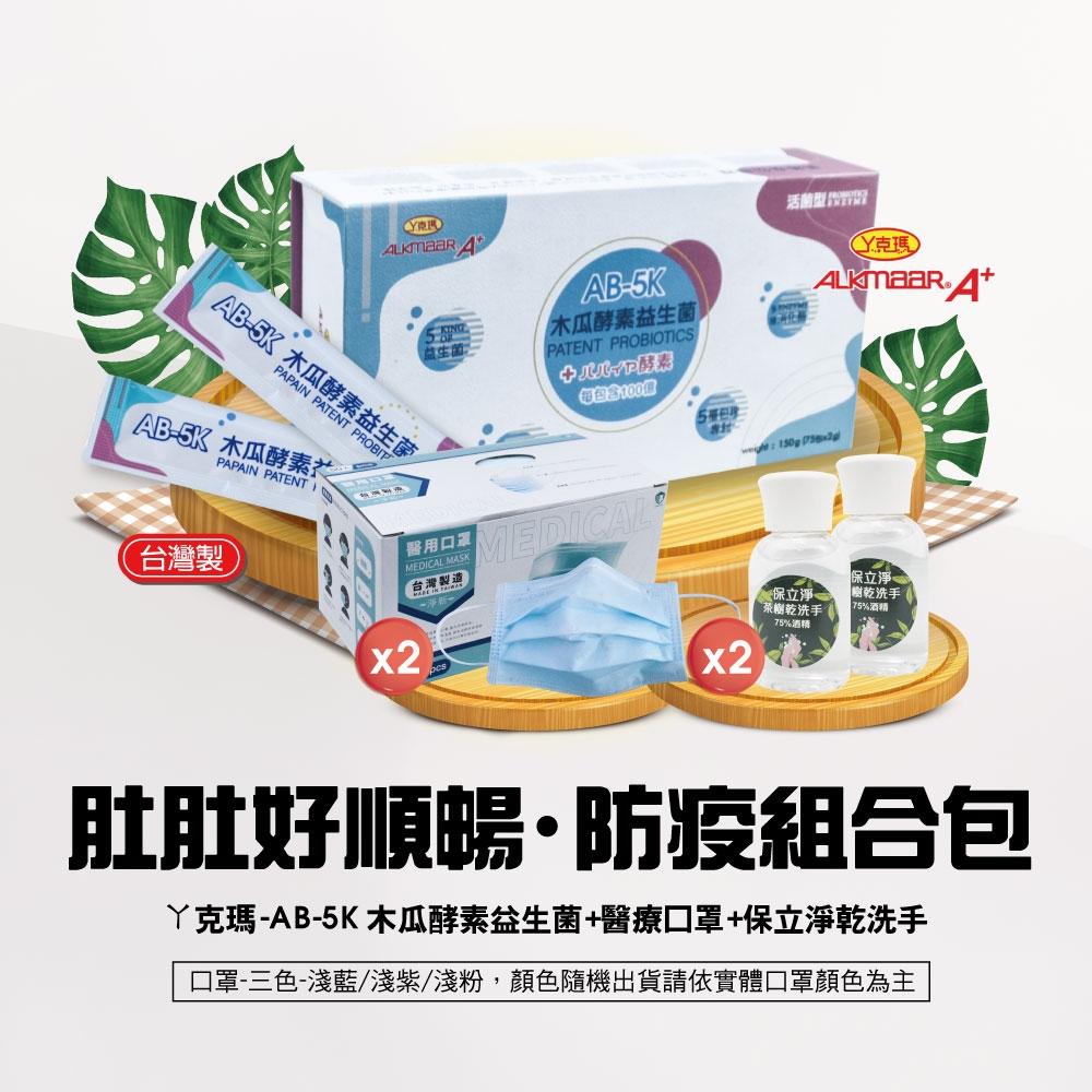 【ALKmaar ㄚ克瑪】超值組合-AB-5K木瓜酵素益生菌1盒 +口罩2盒+贈茶樹乾洗手2瓶