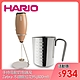 【HARIO】手持電動奶泡器及 Zebra 不鏽鋼量杯/拉花杯(800ml) product thumbnail 1