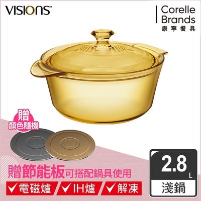 【美國康寧 】Visions Flair 2.8L晶華鍋