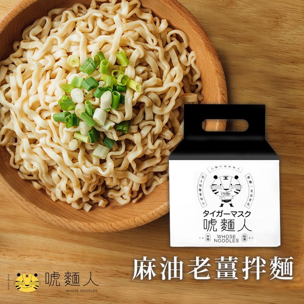 (任選)唬麵人 麻油老薑拌麵(5入袋/素)