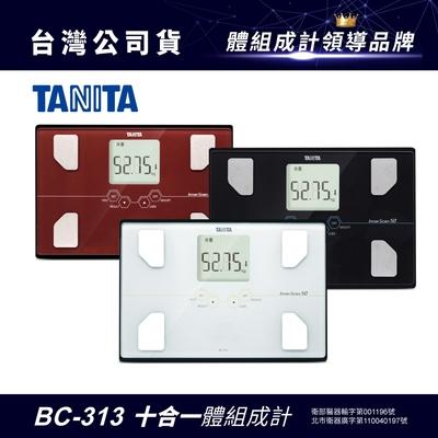 日本TANITA 十合一體組成計BC-313(白/黑/紅 三色選1) 台灣公司貨