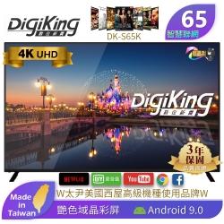 DigiKing 數位新貴65吋4KHDR艷色