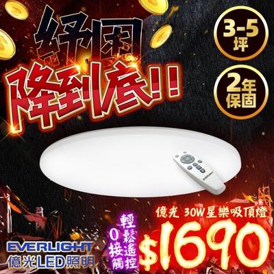 【億光】30W星樂 3-4坪 調光調色 LED 吸頂燈 天花板燈具 遙控切換  四種情境