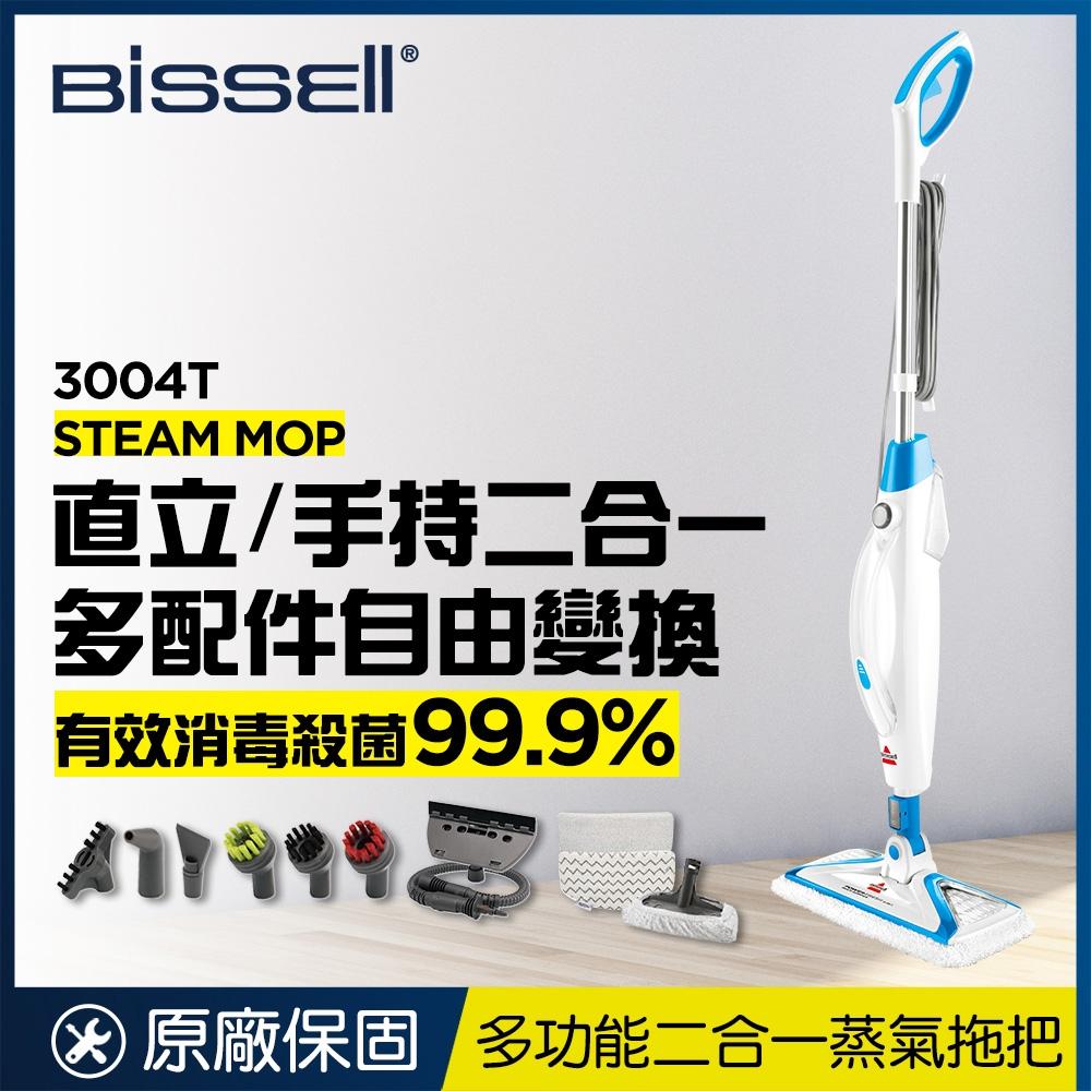 美國 Bissell 必勝 Steam Mop 多功能二合一蒸氣拖把 3004T