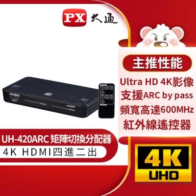 PX大通 UH-420ARC HDMI 4進2出矩陣式切換分配器(快速到貨)