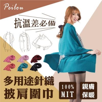 貝柔純色多用途針織披肩圍巾-薄款(6色)