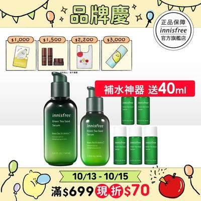 innisfree 綠茶籽保濕精華280ml大容量組