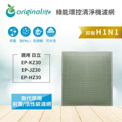 Original Life 適用日立:EP-HZ30 長效可水洗空氣清淨機濾網