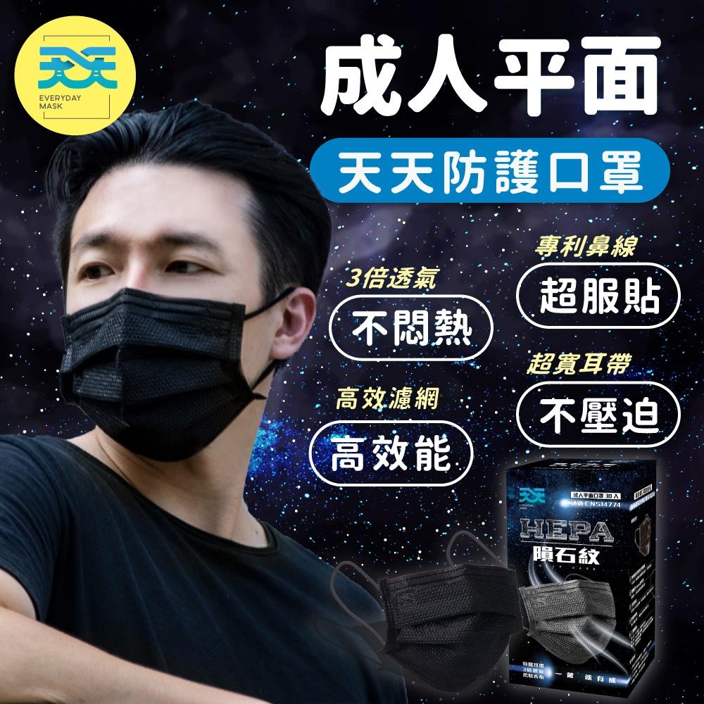 天天 成人平面醫用口罩-隕石黑(30入)