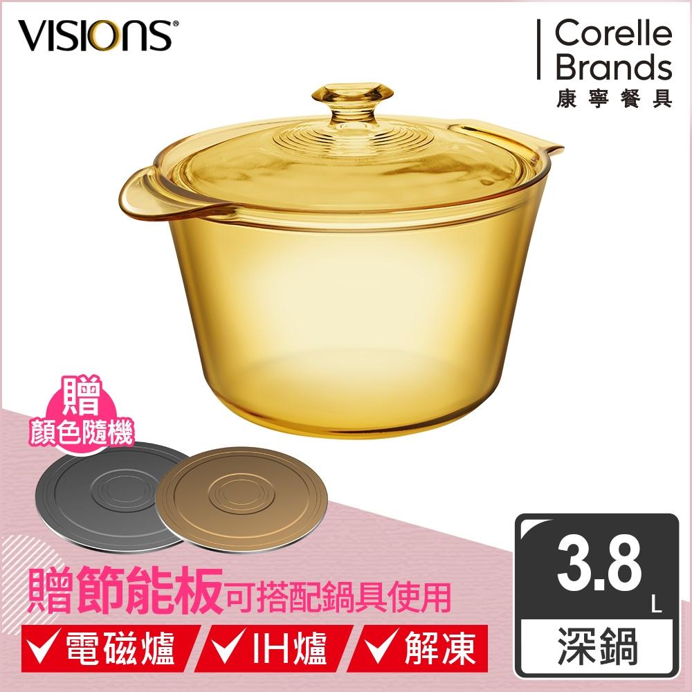 【美國康寧】Visions Flair 3.8L晶華鍋
