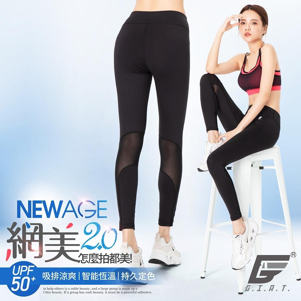GIAT台灣製UV排汗機能壓力褲(網美2.0升級款)