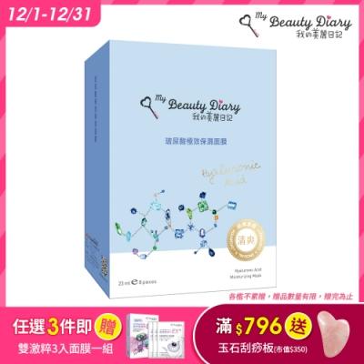 我的美麗日記玻尿酸極效保濕面膜8入