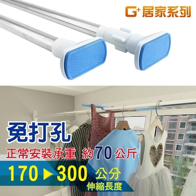 G+居家 不鏽鋼多功能伸縮桿(170-300公分)1入組