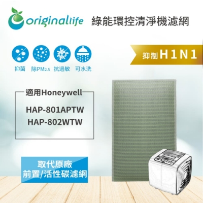 Original Life適用Honeywell:HAP-801 可水洗清淨型 清淨機濾網