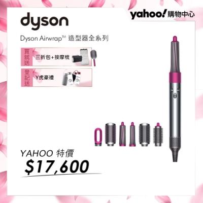 [送雙好禮] Dyson 戴森 Airwrap Complete 造型器 全配組
