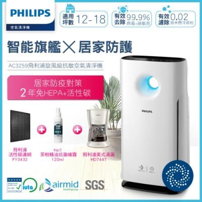飛利浦PHILIPS 12-18坪 Wifi旋風級抗敏空氣清淨機 AC3259 送濾網+噴霧+咖啡機