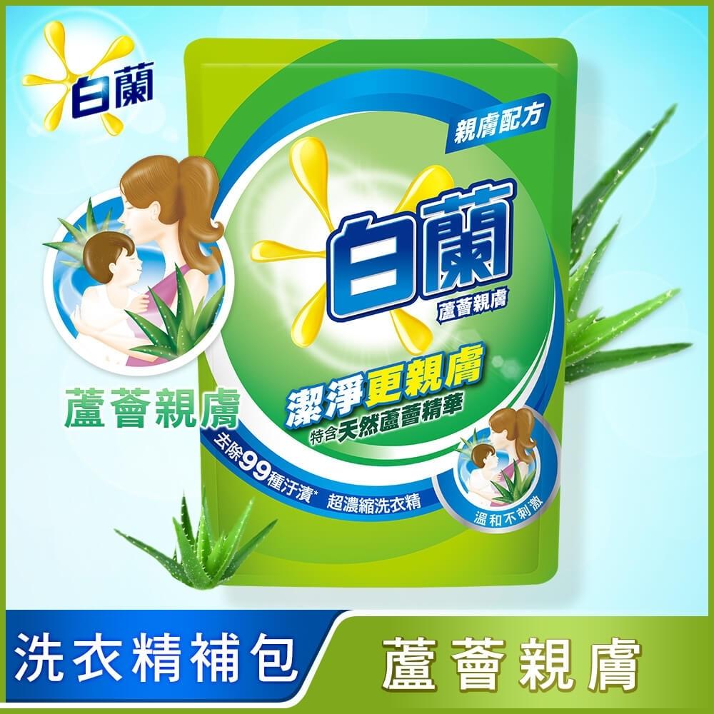 白蘭 蘆薈親膚洗衣精補充包 1.6Kg