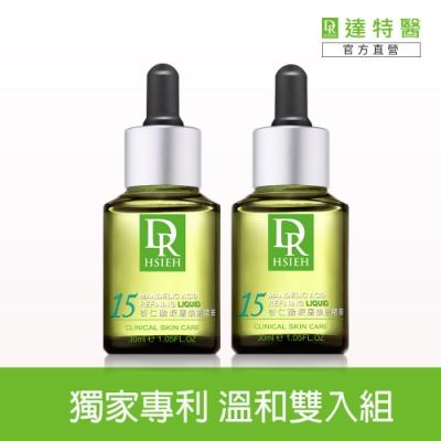 Dr.Hsieh 15%杏仁酸深層煥膚精華30ml 2入組