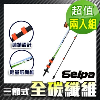 韓國SELPA 開拓者特殊鎖點三節式超輕碳纖維炫彩登山杖 三色任選 超值兩入組