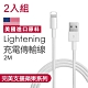 iPhone充電線 (2公尺) 傳輸線 Lightning 對 USB 連接線(2入組) product thumbnail 2