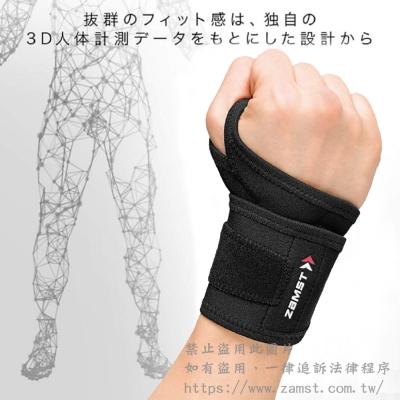 ZAMST WRIST WRAP 手腕護具 拇指型