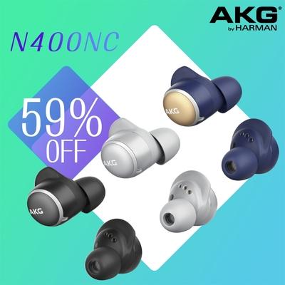 AKG N400NC True Wireless 真無線 降噪防水耳機