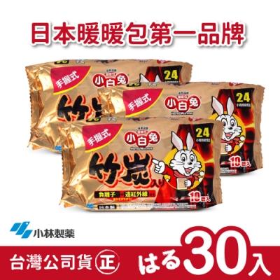 日本小林製藥 小白兔暖暖包-竹炭手握式30入-台灣公司貨(日本製)