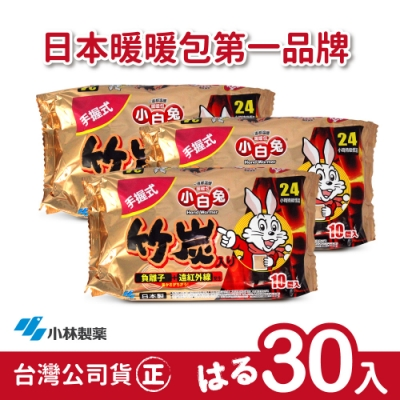 日本小林製藥 小白兔竹炭暖暖包-握式(30入)