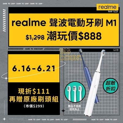 realme 聲波電動牙刷 M1-(藍色/白色)