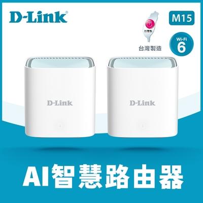 D-Link 友訊M15 兩入組 AX1500 Wi-Fi 6 MESH AX gigabit雙頻無線路由器分享器 真Mesh 大範圍 跨樓層 可與R15 E15合組Mesh (M15-2W)