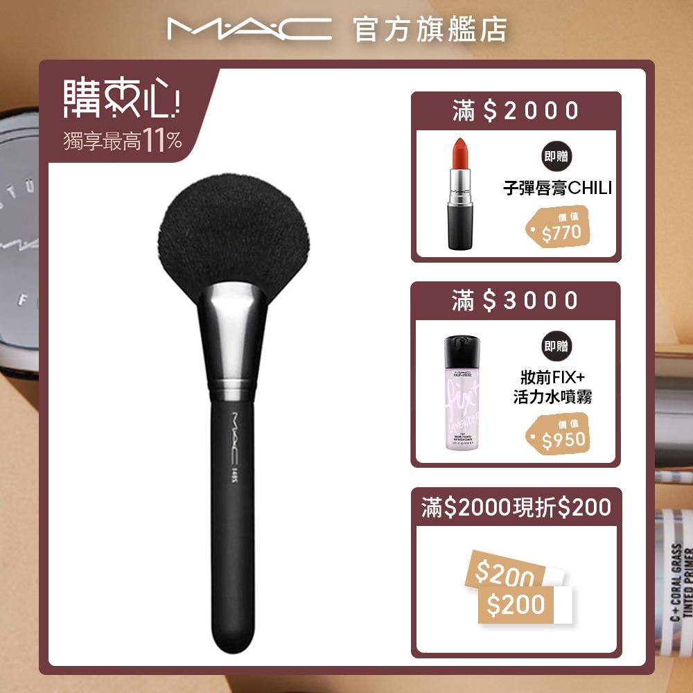 【官方直營】MAC #140專業彩妝蜜粉刷