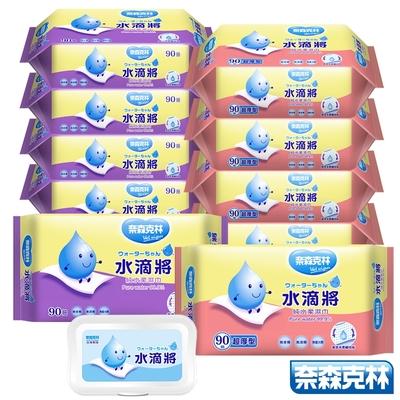 奈森克林 水滴將純水柔濕巾90抽超值10件組(送濕巾蓋)