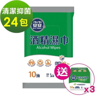 【加碼贈酒精凝膠】安安 酒精濕巾 抑菌濕紙巾 (10抽x24包)