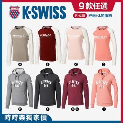 [時時樂限定] K-SWISS品牌熱銷長T/帽T-男女共九款