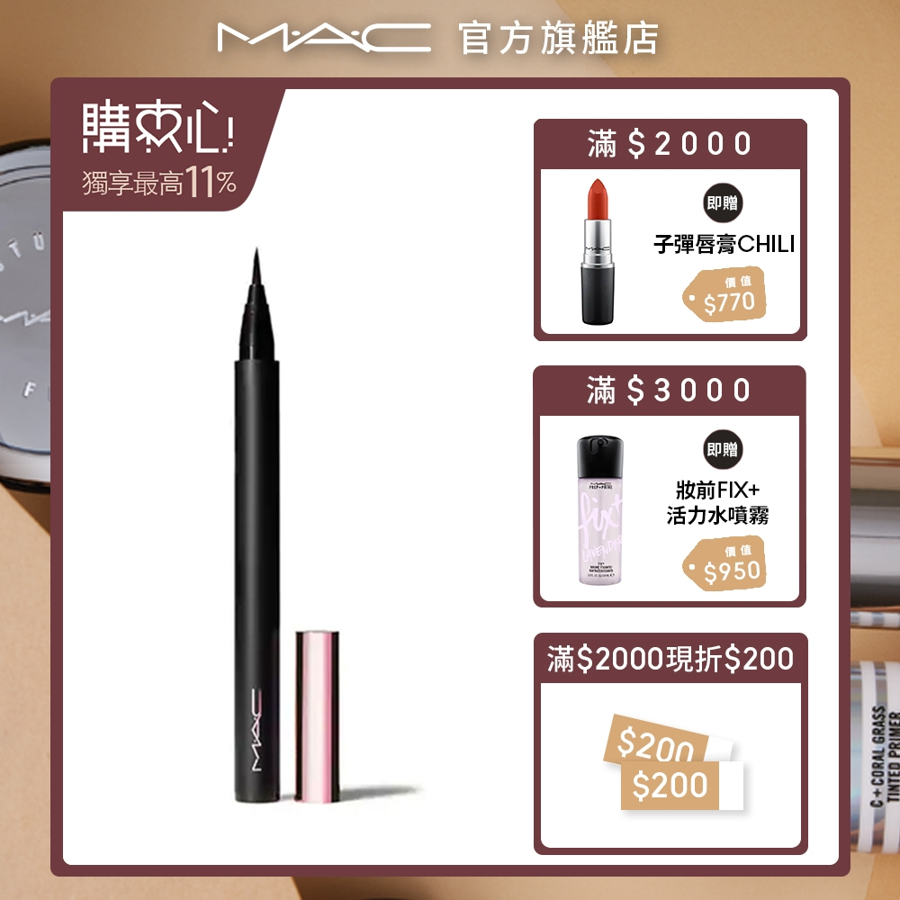 【官方直營】MAC 春夜櫻系列 24H超細緻眼線液 Brushblack