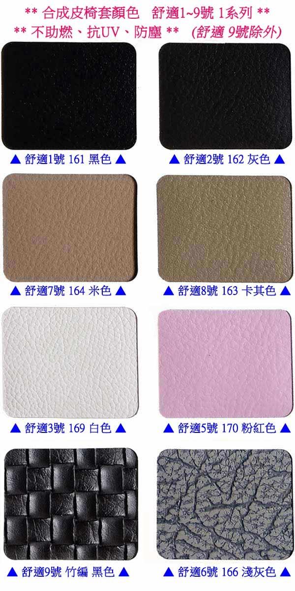 【葵花】量身訂做-汽車椅套-日式合成皮-舒適配色-A款-休旅車-5-8人座款1+2排