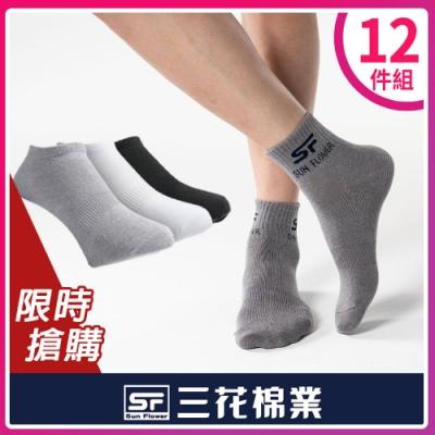[時時樂限定] Sun Flower三花 休閒襪/隱形襪.襪子(12雙組)