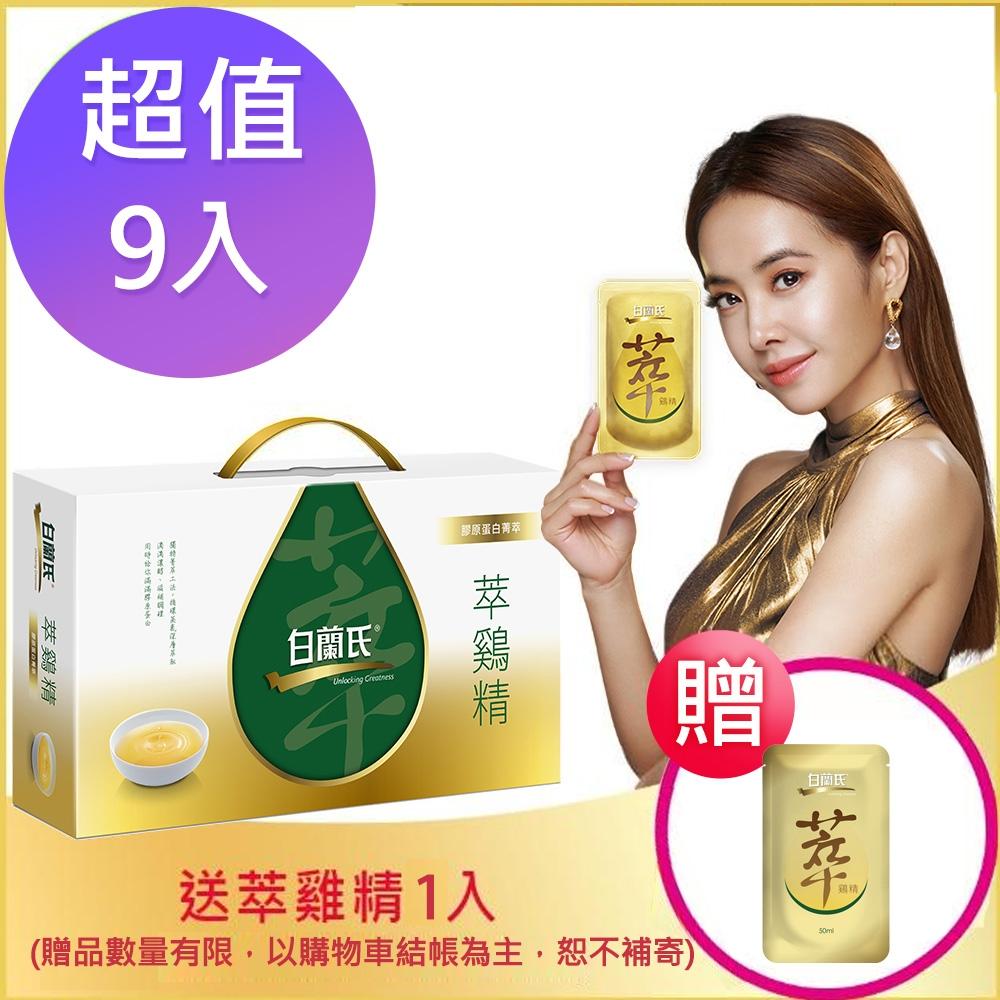 白蘭氏 萃鷄精-膠原蛋白菁萃(50ml/9入) 滴雞精之最