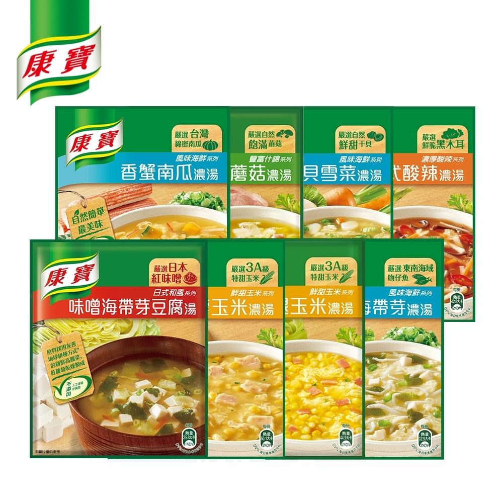 [送沐浴乳]康寶 中式濃湯8包組(2入/包)