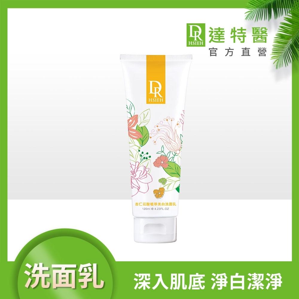 Dr.Hsieh 杏仁花酸植萃美白洗面乳120ml