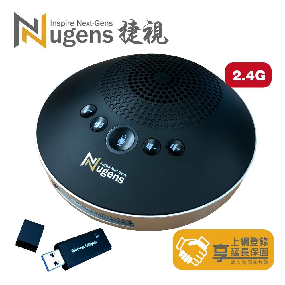 Nugens VX200 USB 無線雙模全向式網路會議機