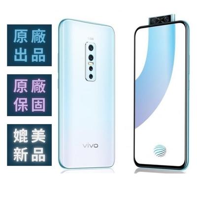 【認證福利品】vivo V17 Pro (8G/128G) 6.44吋升降鏡頭輕旗艦機