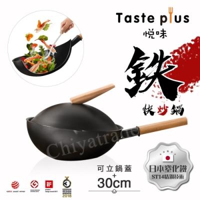 Taste Plus悅味 元釜 專業快炒鍋 ST14精鋼窒化鐵 非均衡設計 高低邊鐵炒鍋 甩鍋 30cm(明火專用)