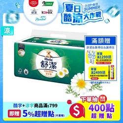 特級舒適洋甘菊抽取衛生紙90抽X12包X4串/箱